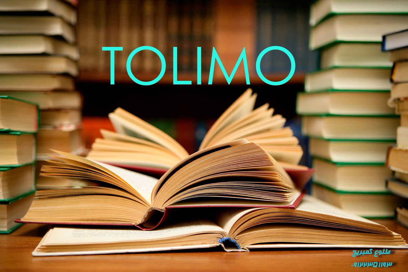آموزش آزمون TOLIMO تولیمو