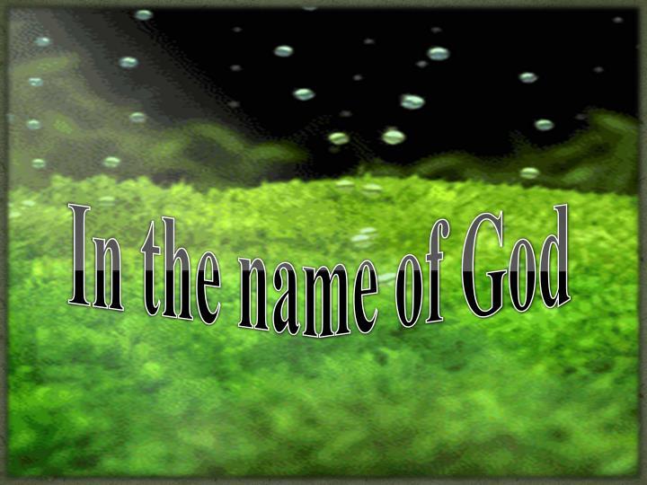 نام خدا