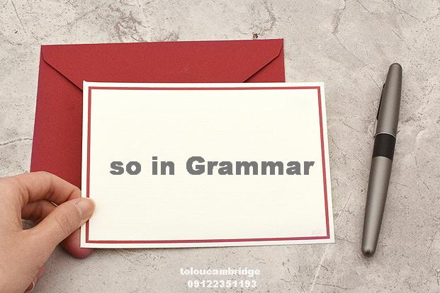 آموزش کاربرد so در زبان انگلیسی