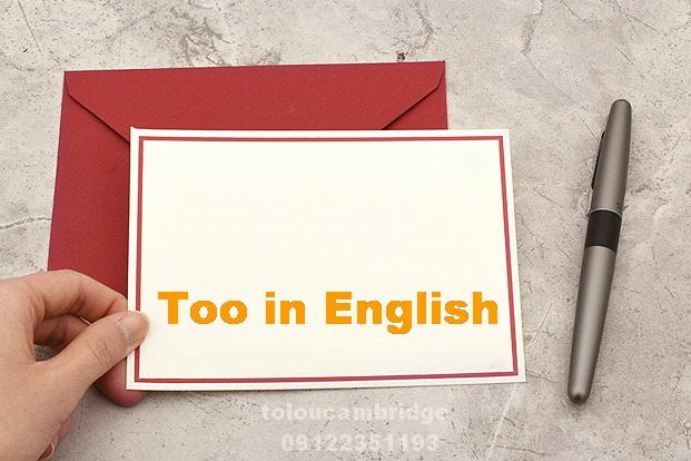 آموزش کاربرد too در زبان انگلیسی